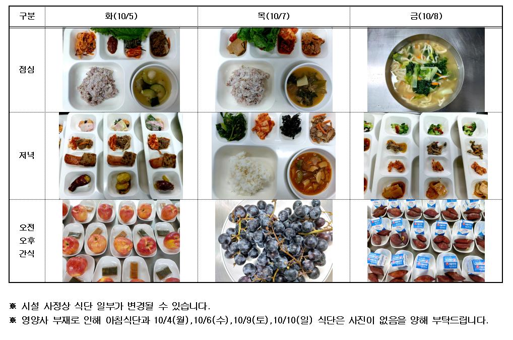 식단사진.png
